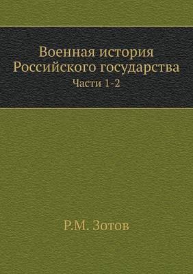 Voennaya Istoriya Rossijskogo Gosudarstva. Chasti 1-2