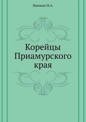 Korejtsy Priamurskogo Kraya