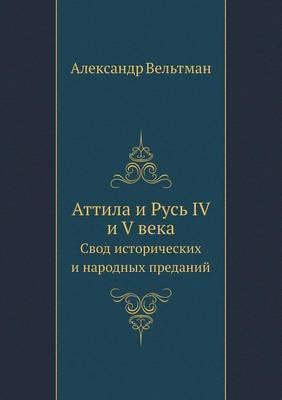 Attila I Rus' IV I V Veka Svod Istoricheskih I Narodnyh Predanij