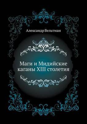 Magi I Midijskie Kagany XIII Stoletiya