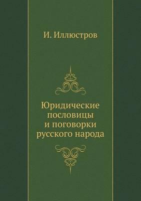Yuridicheskie Poslovitsy I Pogovorki Russkogo Naroda