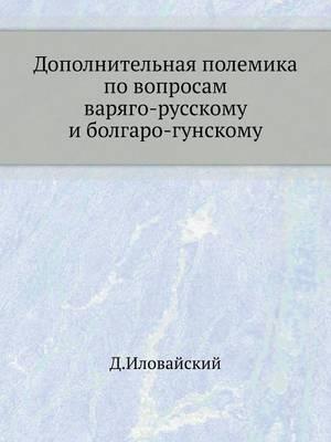Dopolnitel'naya Polemika Po Voprosam Varyago-Russkomu I Bolgaro-Gunskomu