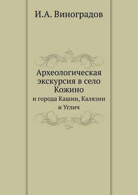 Arheologicheskaya Ekskursiya V Selo Kozhino I Goroda Kashin, Kalyazin I Uglich