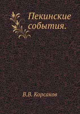 Pekinskie Sobytiya.