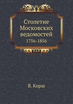Stoletie Moskovskih Vedomostej 1756-1856