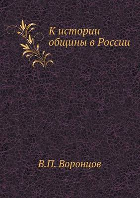 K Istorii Obschiny V Rossii
