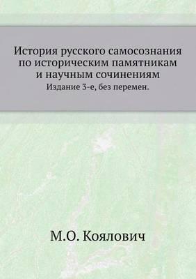 Istoriya Russkogo Samosoznaniya Po Istoricheskim Pamyatnikam I Nauchnym Sochineniyam. Izdanie 3-E, Bez Peremen.