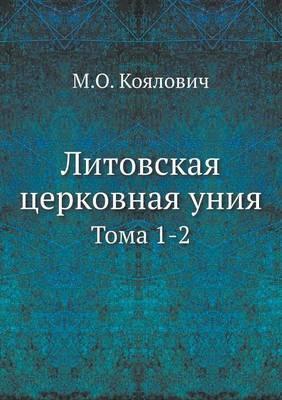Litovskaya Tserkovnaya Uniya Toma 1-2