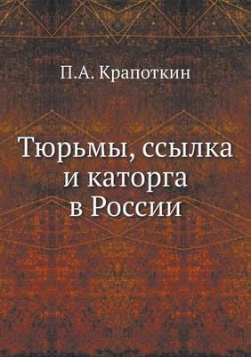 Tyur'my, Ssylka I Katorga V Rossii