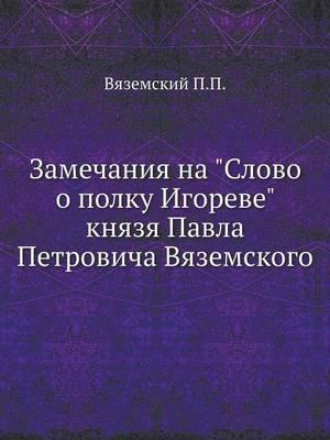 Zamechaniya Na  Slovo O Polku Igoreve  Knyazya Pavla Petrovicha Vyazemskogo