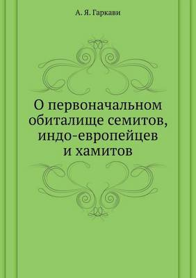 O Pervonachal'nom Obitalische Semitov, Indo-Evropejtsev I Hamitov