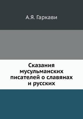 Skazaniya Musul'manskih Pisatelej O Slavyanah I Russkih