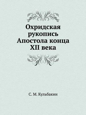 Ohridskaya Rukopis' Apostola Kontsa XII Veka