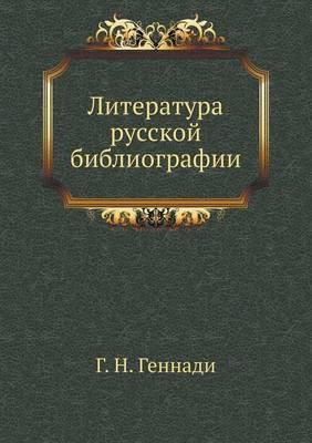 Literatura Russkoj Bibliografii