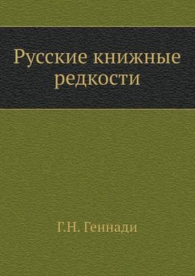 Russkie Knizhnye Redkosti