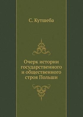 Ocherk Istorii Gosudarstvennogo I Obschestvennogo Stroya Pol'shi