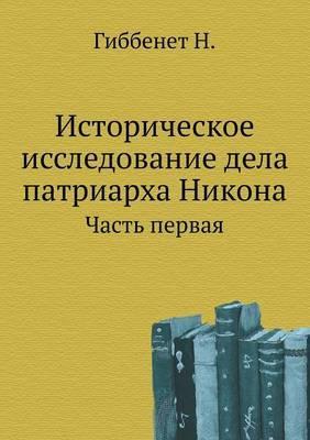 Istoricheskoe Issledovanie Dela Patriarha Nikona Chast' Pervaya
