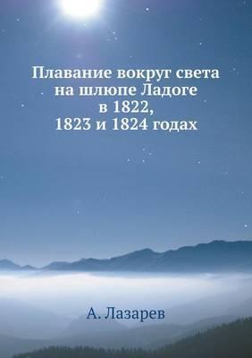 Plavanie Vokrug Sveta Na Shlyupe Ladoge V 1822, 1823 I 1824 Godah