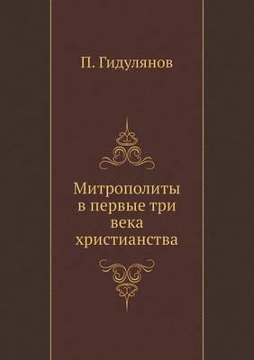 Mitropolity V Pervye Tri Veka Hristianstva