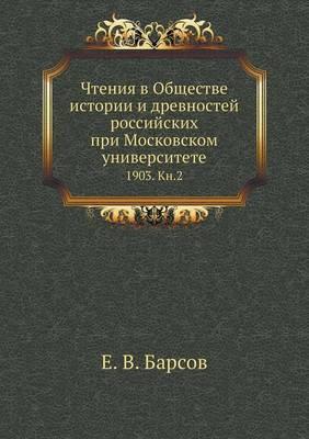 Chteniya V Obschestve Istorii I Drevnostej Rossijskih Pri Moskovskom Universitete 1903. Kn.2