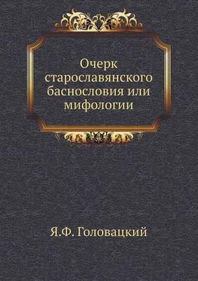 Ocherk Staroslavyanskogo Basnosloviya Ili Mifologii