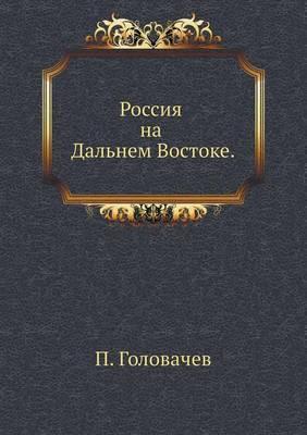 Rossiya Na Dal'nem Vostoke.