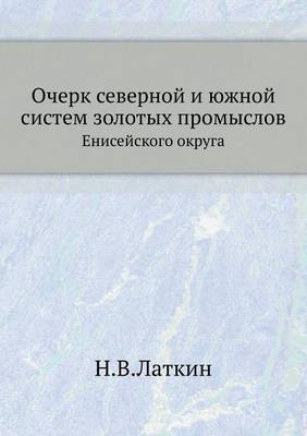 Ocherk Severnoj I Yuzhnoj Sistem Zolotyh Promyslov Enisejskogo Okruga