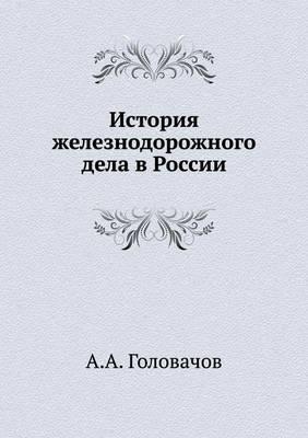 Istoriya Zheleznodorozhnogo Dela V Rossii