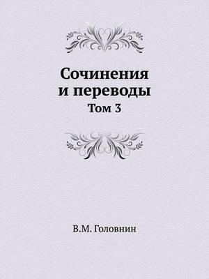 Sochineniya I Perevody Tom 3