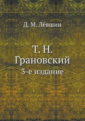 T.N.Granovskij Izd.3-E