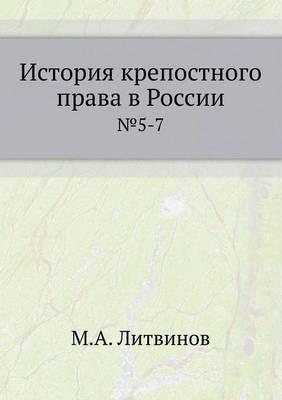 Istoriya Krepostnogo Prava V Rossii 5-7