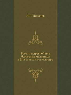 Bumaga I Drevnejshie Bumazhnye Mel'nitsy V Moskovskom Gosudarstve