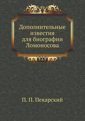 Dopolnitel'nye Izvestiya Dlya Biografii Lomonosova