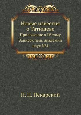 Novye Izvestiya O Tatischeve Prilozhenie K IV Tomu Zapisok Imp. Akademii Nauk 4