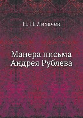 Manera Pis'ma Andreya Rubleva