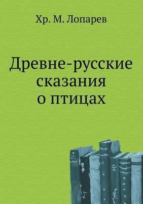 Drevne-Russkie Skazaniya O Ptitsah