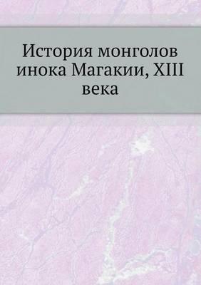 Istoriya Mongolov Inoka Magakii, XIII Veka