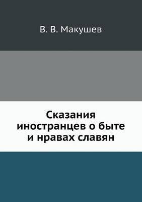 Skazaniya Inostrantsev O Byte I Nravah Slavyan