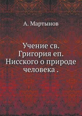 Uchenie Sv. Grigoriya Ep. Nisskogo O Prirode Cheloveka .