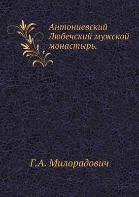 Antonievskij Lyubechskij Muzhskoj Monastyr'.