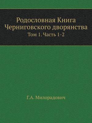 Rodoslovnaya Kniga Chernigovskogo Dvoryanstva Tom 1. Chast 1-2