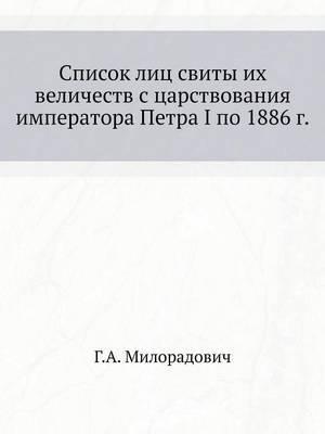 Spisok Lits Svity Ih Velichestv S Tsarstvovaniya Imperatora Petra I Po 1886 G