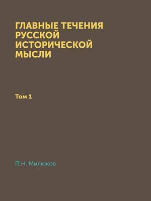 Glavnye Techeniya Russkoj Istoricheskoj Mysli Tom 1