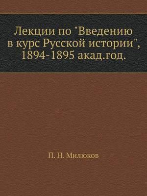 Lektsii Po  Vvedeniyu V Kurs Russkoj Istorii,  1894-1895 Akad.God.