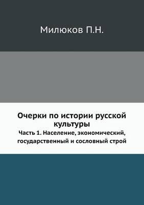 Ocherki Po Istorii Russkoj Kul'tury Chast' 1. Naselenie, Ekonomicheskij, Gosudarstvennyj I Soslovnyj Stroj
