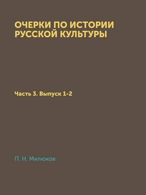 Ocherki Po Istorii Russkoj Kultury Chast 3. Vypusk 1-2