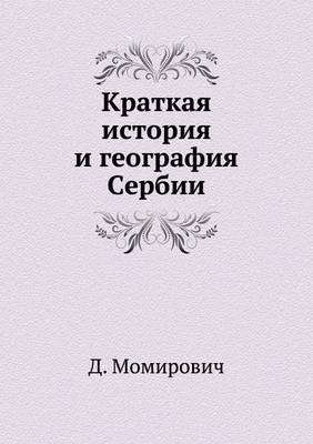 Kratkaya Istoriya I Geografiya Serbii