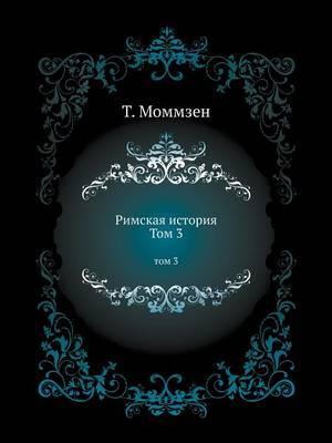 Rimskaya Istoriya Tom 3