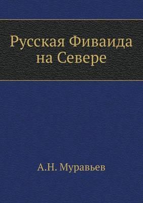 Russkaya Fivaida Na Severe