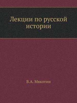 Lektsii Po Russkoj Istorii